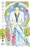 箱庭のソレイユ 2 (マーガレットコミックス)