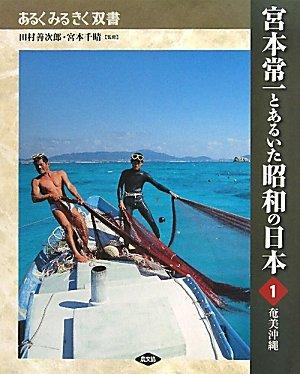 宮本常一とあるいた昭和の日本〈1〉奄美沖縄 (あるくみるきく双書)