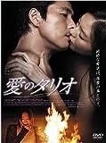 愛のタリオ [DVD] image