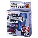 ソフト99(SOFT99) コーティング剤 プロスペックナノハードクリアー 8ml 03144