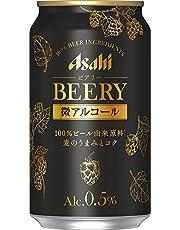 【アルコール0.5%】アサヒビアリー