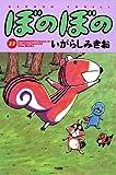 ぼのぼの(27) (バンブーコミックス 4コマセレクション)