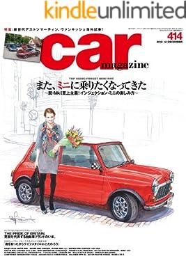 car MAGAZINE (カー・マガジン) 2012年12月号 No.414 [雑誌]
