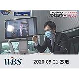 WBS 5月21日放送