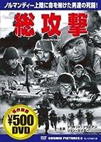 総攻撃 [DVD]