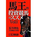 馬王的投資競馬のススメ Vol.1 (「競馬最強の法則WEB」ブックス)