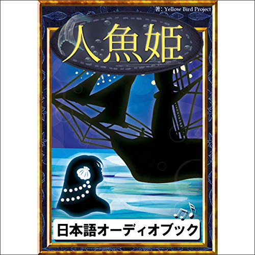 『人魚姫』のカバーアート