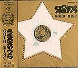 うる星やつら GOLD DISC[オムニバス][CD]の画像
