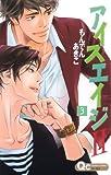 アイスエイジ2 3 (クイーンズコミックス)