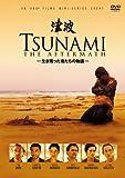 TSUNAMI 津波 [DVD] image