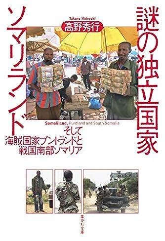 謎の独立国家ソマリランド そして海賊国家プントランドと戦国南部ソマリア (集英社文庫)