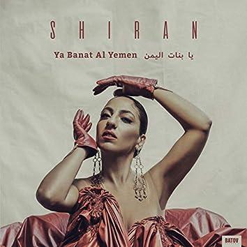 Ya Banat Al Yemen