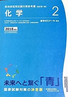 薬剤師国家試験対策参考書 青本〔改訂第7版〕 化学2 2018年版