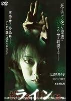 ライン (初DVD化)