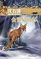 会贸易的狐(沈石溪动物小说大PARTY)