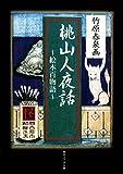 桃山人夜話 ~絵本百物語~ (角川ソフィア文庫)