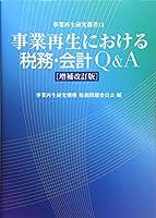 事業再生における税務・会計Q&A (事業再生研究叢書)