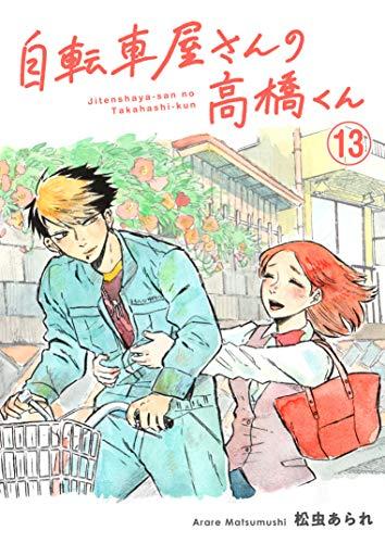 自転車屋さんの高橋くん 分冊版(13) (トーチコミックス)