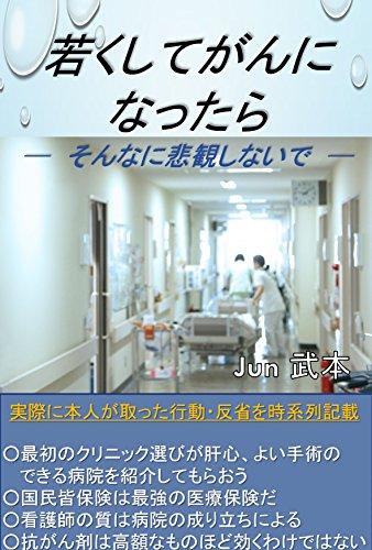 What we can do when we get cancer: SONNA NI HIKAN SINAIDE (OT SINKUTANKU) (Japanese Edition)