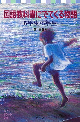 国語教科書にでてくる物語 5年生・6年生 (ポプラポケット文庫)
