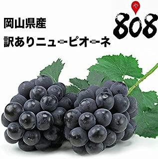 岡山県産 ニューピオーネ 種なし 訳あり 大きさおまかせ 約2kg 3~5房入