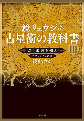 鏡リュウジの占星術の教科書III:深く未来を知る ステップアップ編