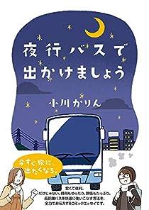 夜行バスで出かけましょう<br>