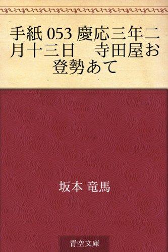 手紙 053 慶応三年二月十三日 寺田屋お登勢あての詳細を見る