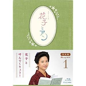 """連続テレビ小説「花子とアン」完全版 Blu-ray-BOX -1"""""""