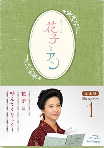 第16位:吉高由里子(花子とアン)(画像はAmazon.co.jpより引用)