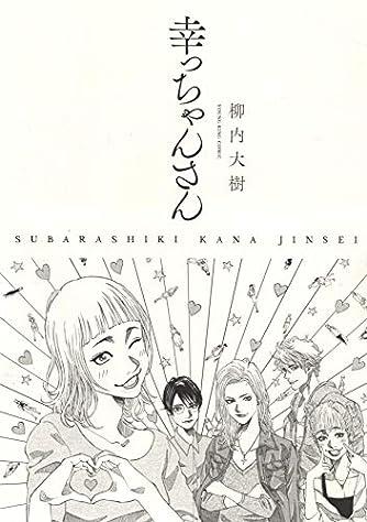 幸っちゃんさん (全1巻) (ヤングキングコミックス)