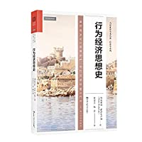 History of Economic Thought behavior in the contemporary world-famous academic economics series(Chinese Edition)