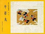 牛若丸 (源平絵巻物語 第1巻)