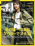 JJ(ジェイジェイ) 2020年 01 月号