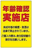 表示看板 「年齢確認実施店」 反射加工なし 特小サイズ 20cm×30cm VH-090SS