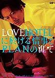 LOVEHOTELに於ける情事とPLANの涯て DVD[DVD]