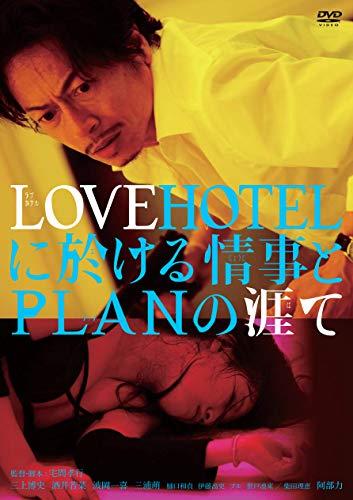 LOVEHOTELに於ける情事とPLANの涯て [DVD]