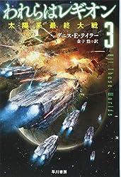 デニス・E・テイラー『われらはレギオン3』(早川書房)