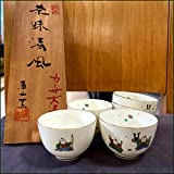 ●美濃焼 庫山窯●茶碗5客セット 湯呑 茶味清風 共箱付 茶器 コレクション