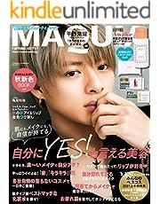 MAQUIA (マキア) 2021年9月号 [雑誌]