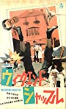 ウィークエンド・シャッフル [VHS]