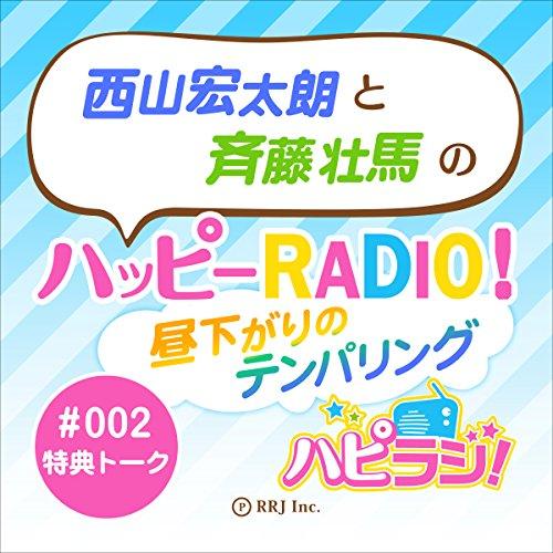 『#002特典 トーク西山宏太朗と斉藤壮馬のハッピーRADIO!』のカバーアート