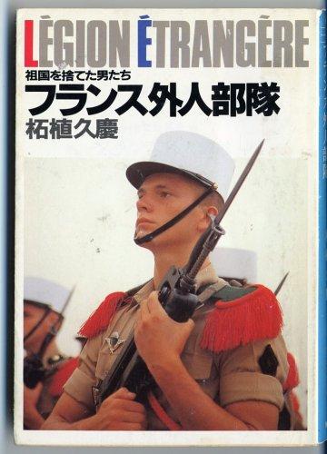 フランス外人部隊―祖国を捨てた男たち (集英社文庫)