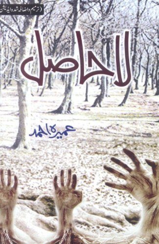 Urdu Novel: Lahasil by Umera Ahmed
