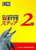 漢検 2級