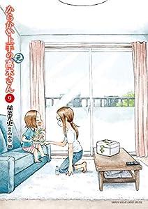 からかい上手の(元)高木さん(9) (ゲッサン少年サンデーコミックス)