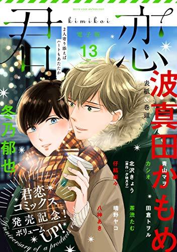 君恋 13 (集英社君恋コミックスDIGITAL)の詳細を見る