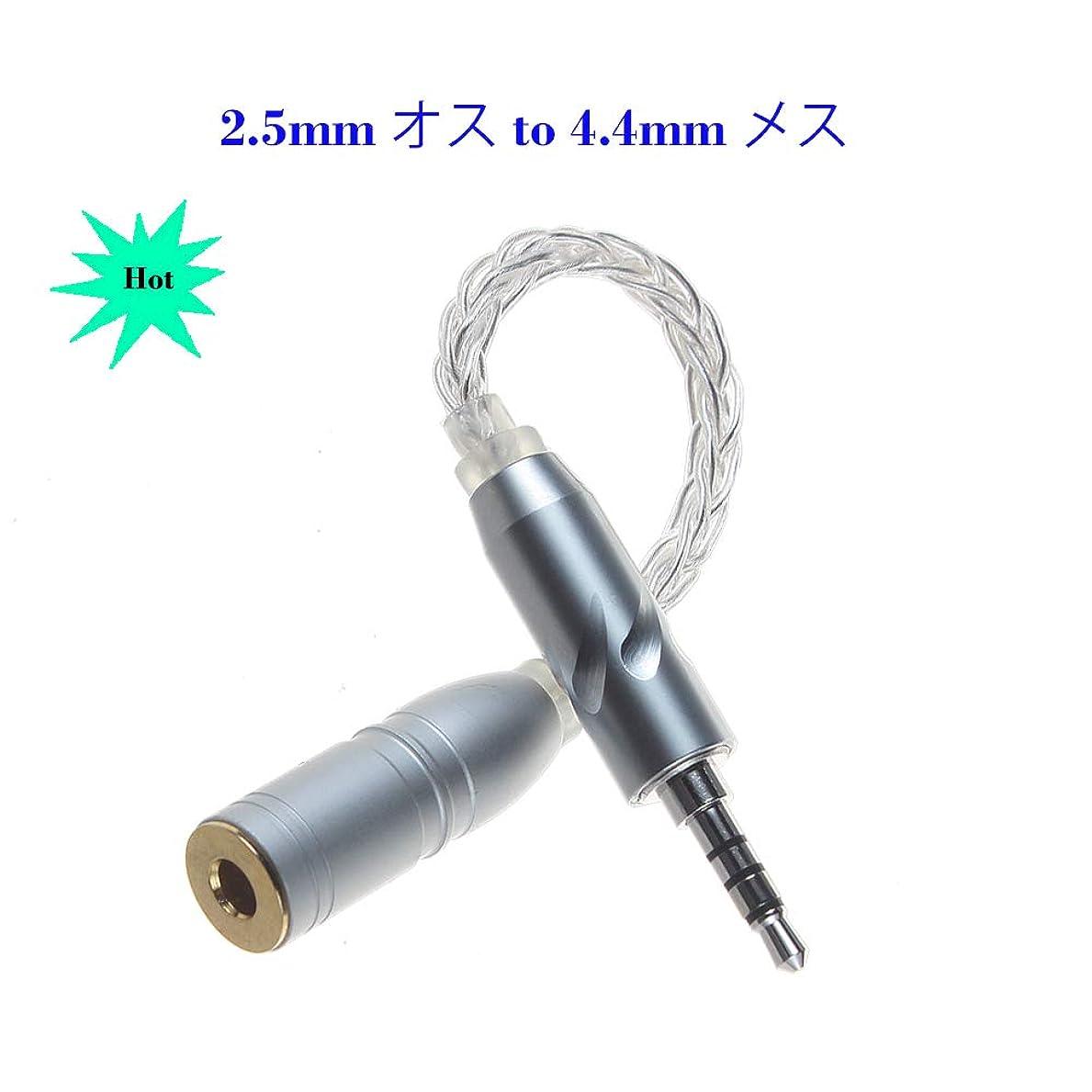 4.4mm 2.5mm 変換 バランス 4.4mm(メス)-> Furthur メッキ铑の挿し針の2.5mmバランスプラグ(オス)8線152芯純銀線 2.5mm バランス接続ケーブル for Astell&Kern AK100II,AK120II,AK240,AK380,AK320,DP-X1A,KANN 12ヶ月品質保証