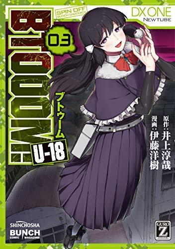 [画像:BTOOOM! U-18 コミック 1-3巻セット]