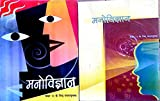 NCERT textbooks psychology class 11 &12 in hindi (manovigyan)